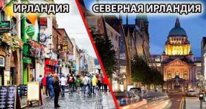 Ирландия и Северная Ирландия: В чем различия?