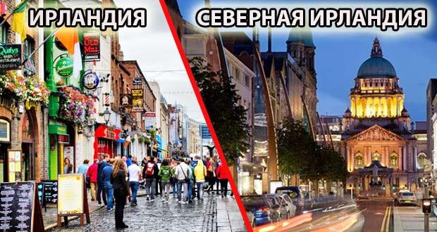 Photo of Ирландия и Северная Ирландия: В чем различия?