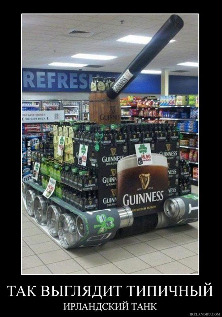 Пример удачного ирландского юмора.